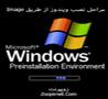 مراحل نصب ویندوز بوسیله ی Image-based Installation Process