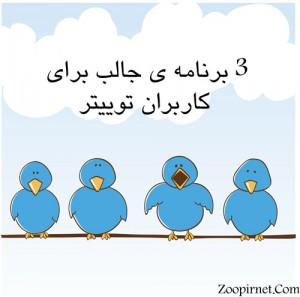 3 سایت جالب برای کاربران توییتر