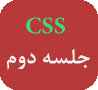 آموزش CSS – جلسه دوم