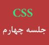 آموزش CSS – جلسه چهارم – رنگ ها در CSS
