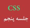 آموزش CSS – جلسه پنجم – width, height, div, id, class, overflow