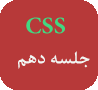آموزش CSS – جلسه دهم – کلاس های کاذب و list-style