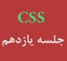 سازگاری مرورگرها با CSS