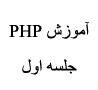 آموزش PHP – اولین برنامه – جلسه اول
