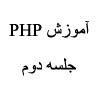 آموزش PHP – متغیرها – جلسه دوم