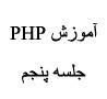 آموزش PHP – زمان و تاریخ – جلسه پنجم