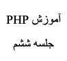 آموزش PHP – آرایه ها – جلسه ششم