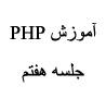 آموزش PHP – حلقه ها – جلسه هفتم